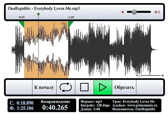 Программа для обрезки песни в онлайн